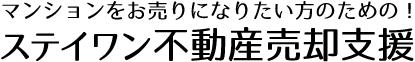 中古マンション買取専門店 大阪 株式会社ステイワン ロゴ